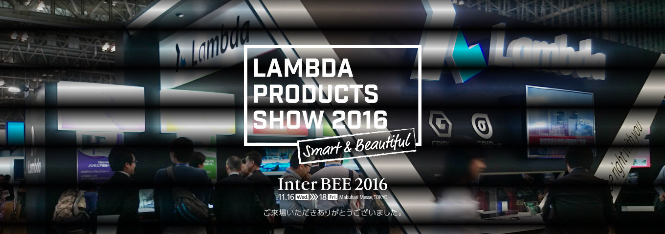 Lambda Products Show 2016 -Smart & Beautiful-