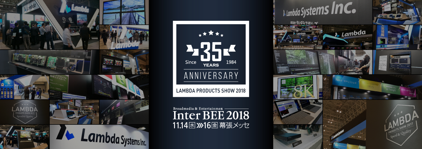 Lambda Products Show 2017